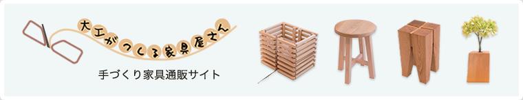 大工がつくる家具屋さん 手づくり家具通販サイト