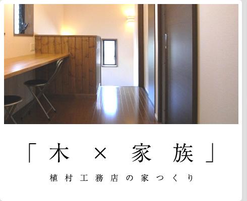 「木×家族」植村工務店の家つくり