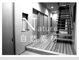 Nature 自然素材