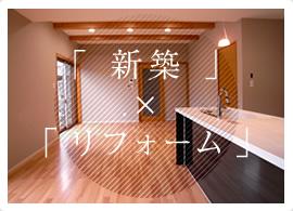 「新築」×「リフォーム」